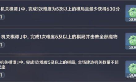 原神-機關棋譚難度五滿分佈局