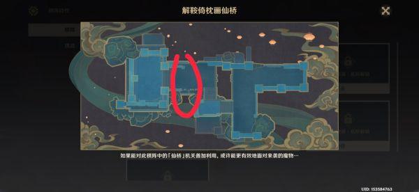 原神-機關棋譚高分通關攻略 9