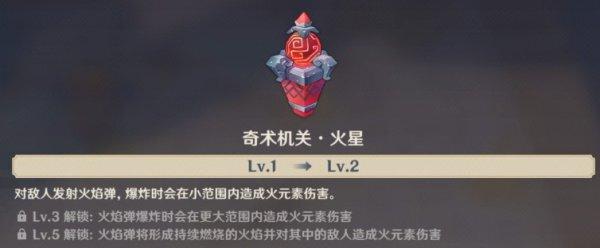 原神-1.3版機關棋譚新手攻略 21