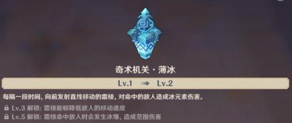 原神-1.3版機關棋譚新手攻略 23
