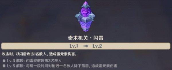 原神-1.3版機關棋譚新手攻略 25