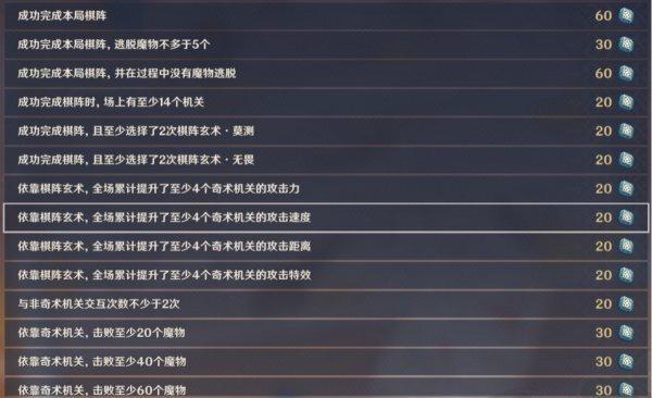 原神-1.3版機關棋譚新手攻略 5