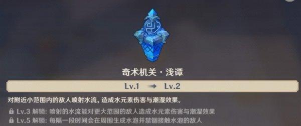 原神-1.3版機關棋譚新手攻略 19