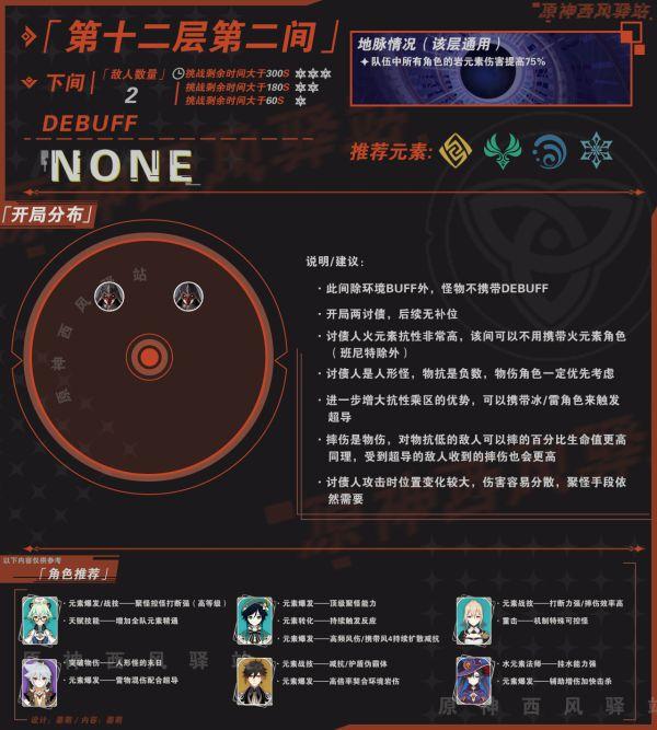 原神-1.3版深淵第12層怪物擊殺順序解析 15