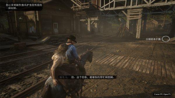 碧血狂殺2-莫弗里家族隱藏馬匹入手 35