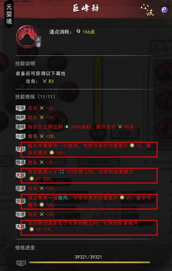 鬼谷八荒-元嬰境流血風劍配裝及技能選擇 29