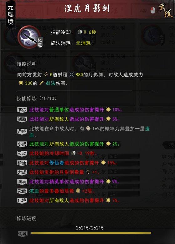 鬼谷八荒-元嬰境流血風劍配裝及技能選擇 51