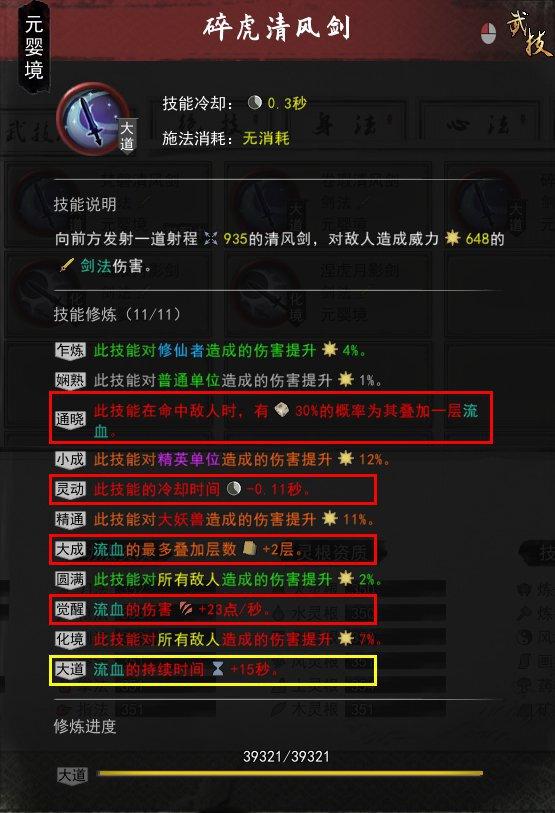 鬼谷八荒-元嬰境流血風劍配裝及技能選擇 9