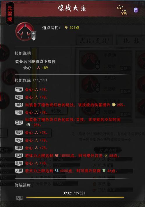 鬼谷八荒-劍修極限CD流 7