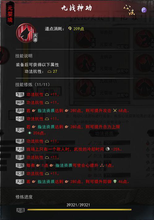 鬼谷八荒-劍修極限CD流 9