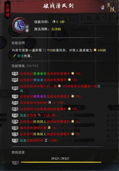鬼谷八荒-劍修極限CD流 1