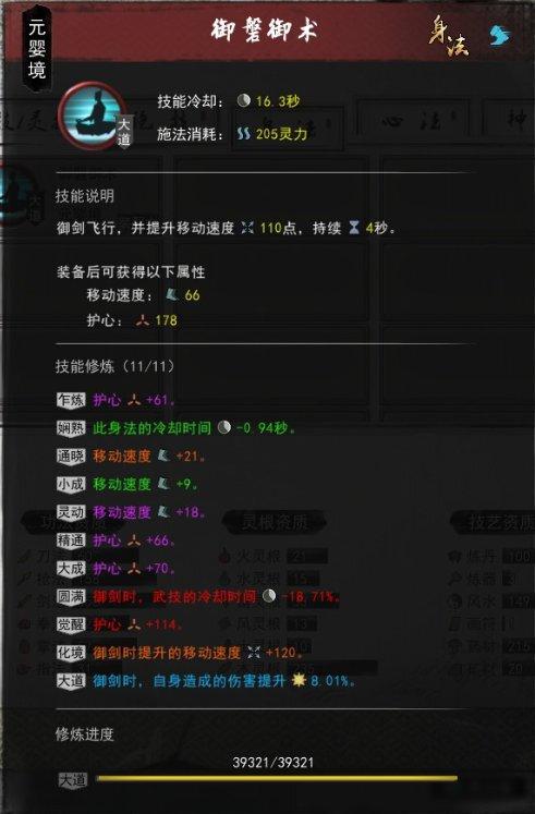 鬼谷八荒-劍修CD流派攻略 3