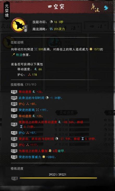 鬼谷八荒-劍修CD流派攻略 5