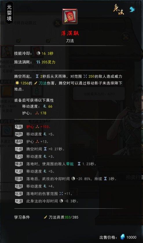 鬼谷八荒-劍修CD流派攻略 7