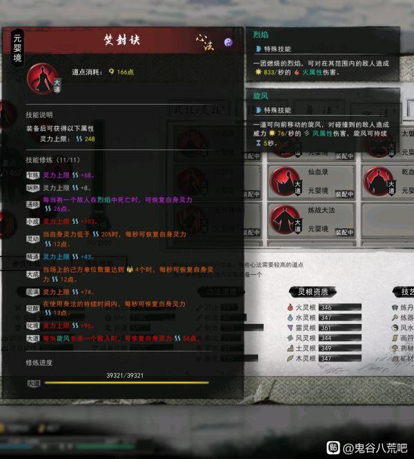 鬼谷八荒-劍修CD流絕技、心法搭配參考 13