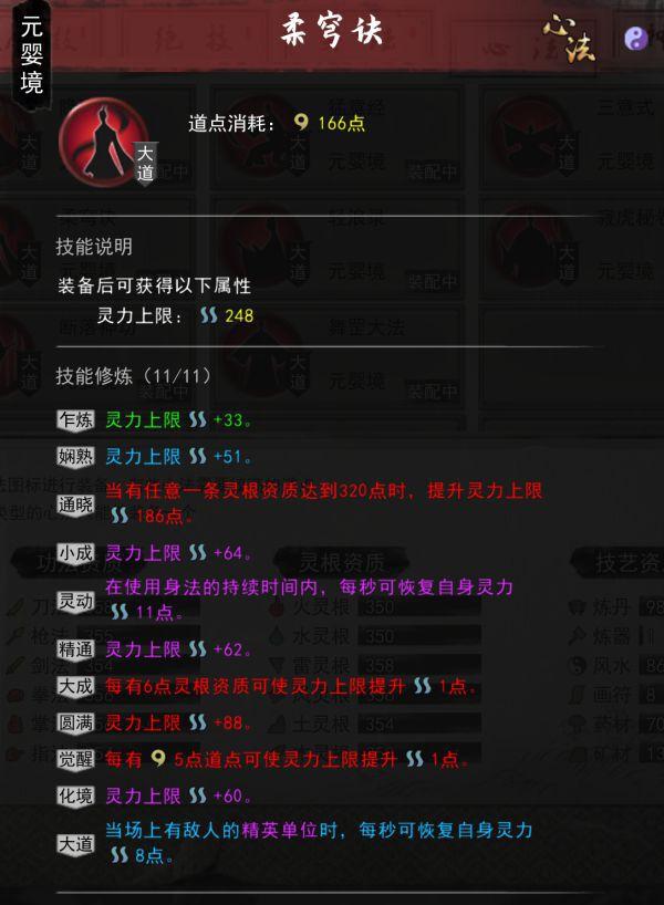 鬼谷八荒-地獄難度吸血流刀修畢業Build 23