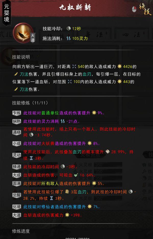 鬼谷八荒-地獄難度吸血流刀修畢業Build 5