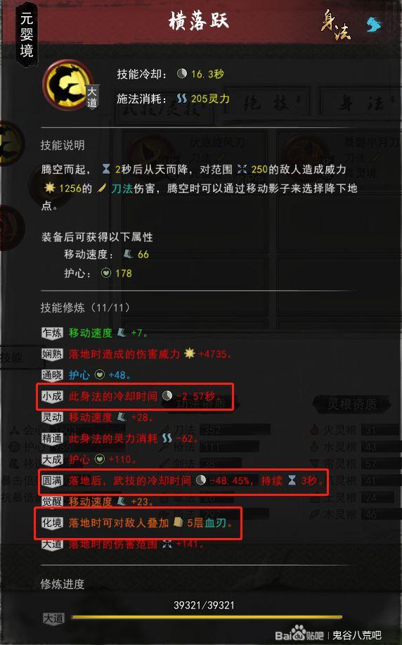 鬼谷八荒-極難難度純刀修血刃流畢業Build 7
