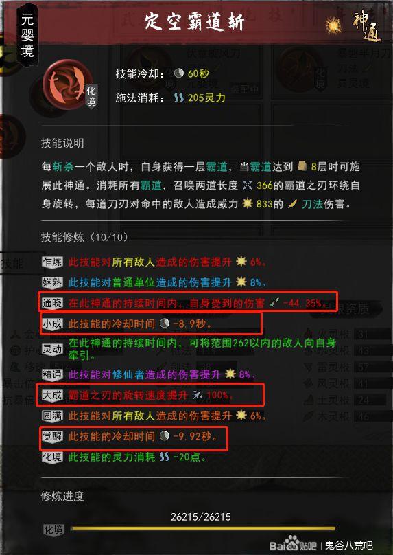 鬼谷八荒-極難難度純刀修血刃流畢業Build 9