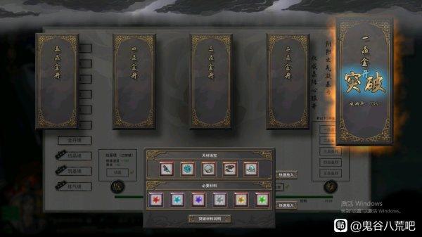 鬼谷八荒-洪荒難度通關 3