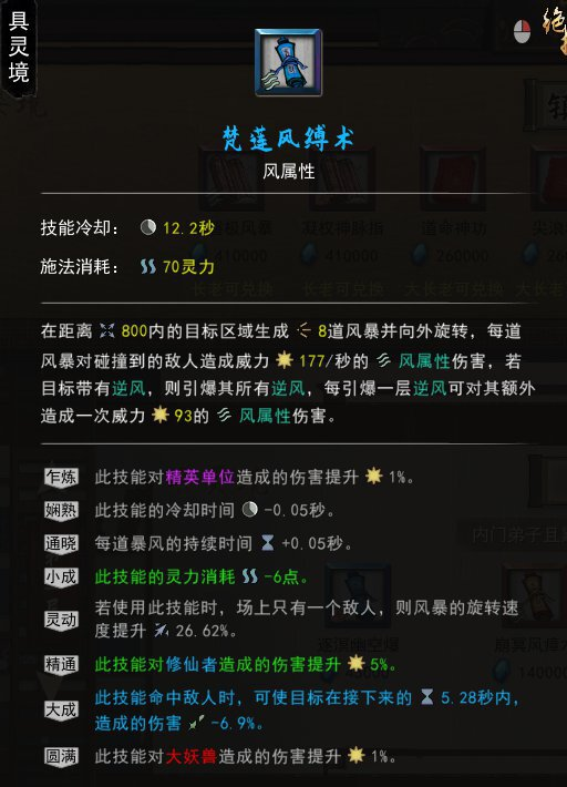 鬼谷八荒-風系技能及玩法教學 5