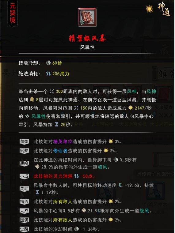 鬼谷八荒-風系技能及玩法教學 9