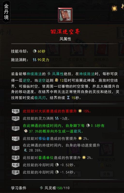鬼谷八荒-風系技能及玩法教學 11