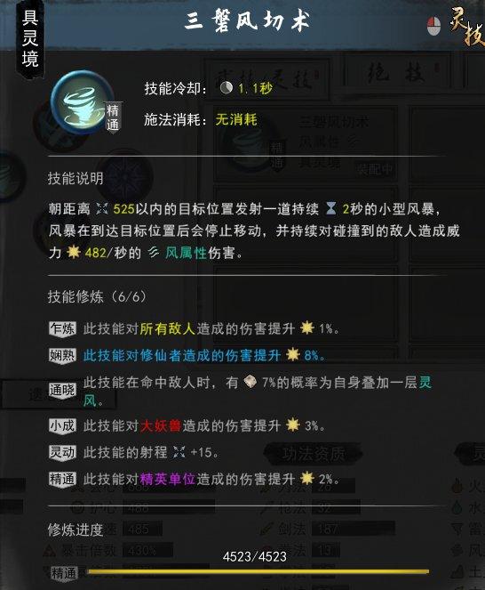 鬼谷八荒-風系技能及玩法教學 1