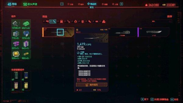 Cyberpunk2077–武士刀覺頂級面板屬性參考