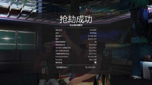 GTAOnline-名鑽賭場豪劫技巧 5