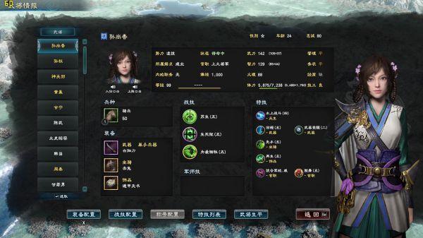 三國群英傳8-武將排名TOP20 5