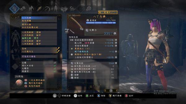 仁王2-火槍遠程流配裝參考