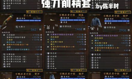 仁王2-畢業配裝合集 裝備、飾品及守護靈等搭配參考
