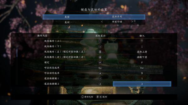 仁王2-PC版鍵鼠鍵位設置 3