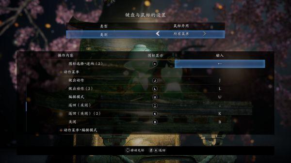 仁王2-PC版鍵鼠鍵位設置 21