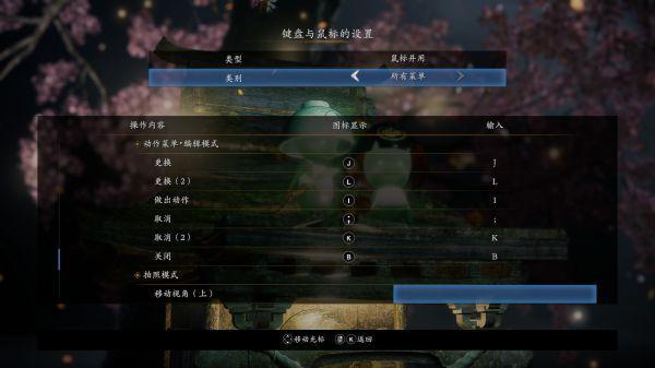 仁王2-PC版鍵鼠鍵位設置 23