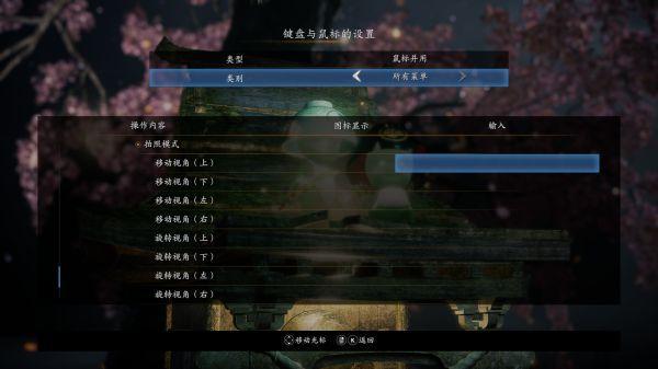 仁王2-PC版鍵鼠鍵位設置 25