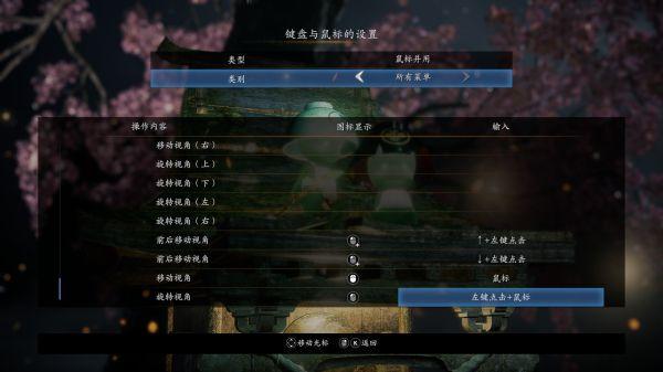 仁王2-PC版鍵鼠鍵位設置 27