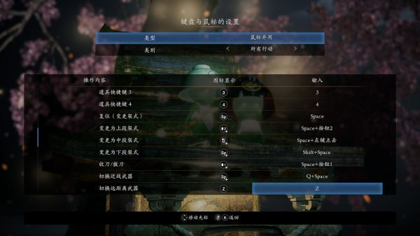 仁王2-PC版鍵鼠鍵位設置 5