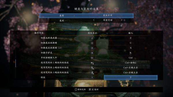 仁王2-PC版鍵鼠鍵位設置 7