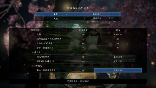 仁王2-PC版鍵鼠鍵位設置 9