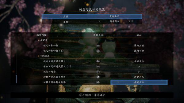仁王2-PC版鍵鼠鍵位設置 11