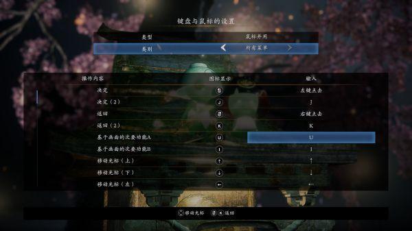 仁王2-PC版鍵鼠鍵位設置 13
