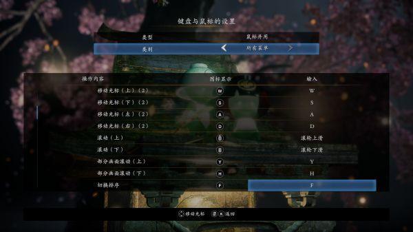 仁王2-PC版鍵鼠鍵位設置 15