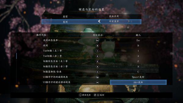 仁王2-PC版鍵鼠鍵位設置 17