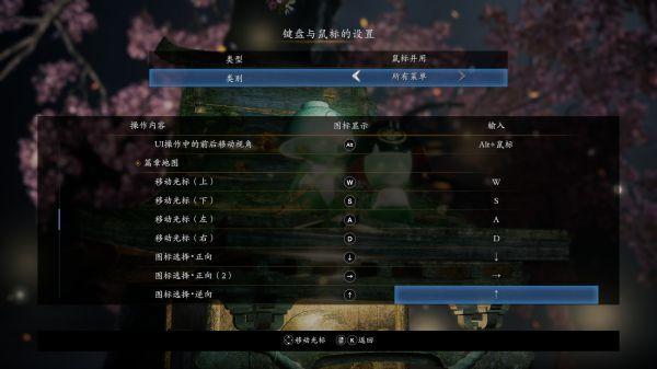 仁王2-PC版鍵鼠鍵位設置 19