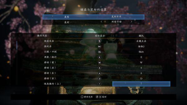 仁王2-PC版鍵鼠鍵位設置