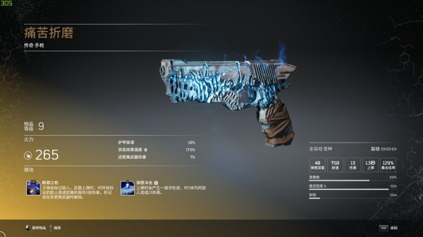 先驅者-試玩版全傳奇武器效果 1