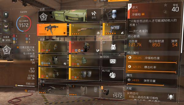 全境封鎖2-TU12全火與火體配裝 3