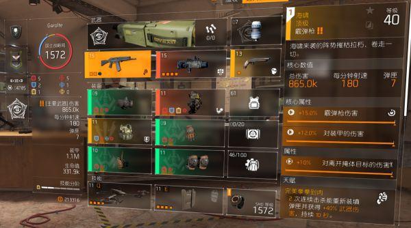 全境封鎖2-TU12全火與火體配裝 5